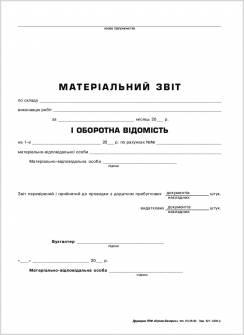 Матеріальний звіт