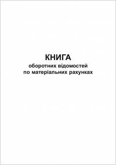 Книга оборотних відомостей по матеріальних рахунках (50 арк. газ.)