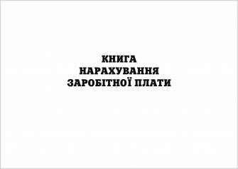 Книга нарахування заробітної плати (100 арк. офсет)