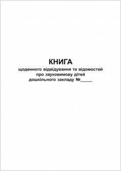 Книга посещения детьми дошкольного учреждения