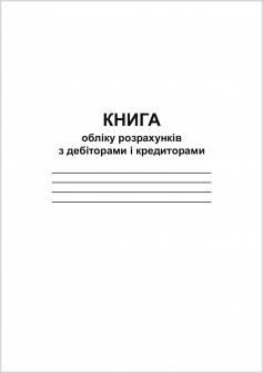 Книга расчетов с дебиторами и кредиторами