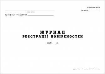 Журнал реєстрації довіреностей