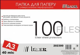 Файли А3 Leader 40мкм, 100шт