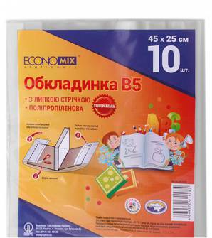 Обкладинка для зошитів В5 Economix