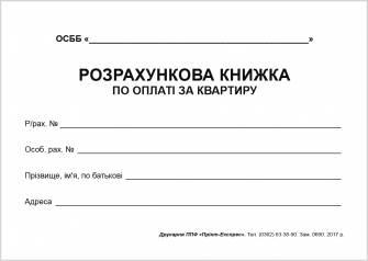 Розрахункова книжка по оплаті за квартиру для ОСББ