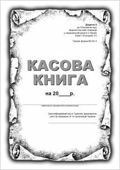 Касова книга (с/к, вертикальна)
