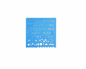 Трафарет букви і цифри 1,2 мм