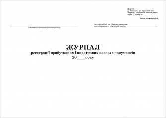 Журнал реєстрації ПКО і ВКО