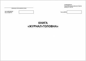 Журнал-головна (100 арк.)