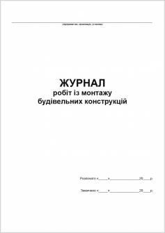 Журнал монтажу будівельних конструкцій