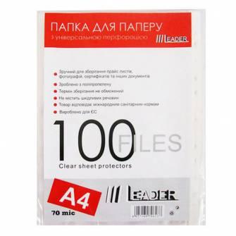 Файли А4 Leader 70мкм, 100шт