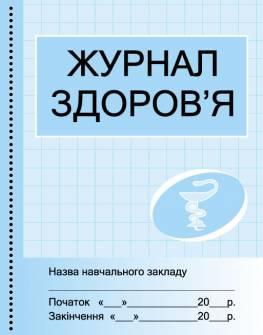 Журнал здоров'я