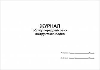 Журнал передрейсових інструктажів водіїв