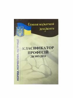 Классификатор профессий ДК 003: 2010