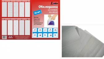 Обкладинки для книжок 30х45 см, 10 шт