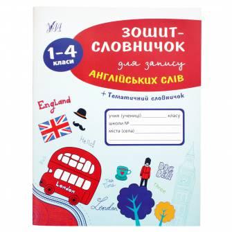 Тетрадь-словарь для записи английских слов + тематический словарь, 1-4 классы