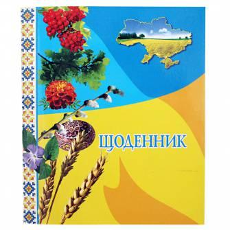 """Щоденник шкільний """"Україна"""""""