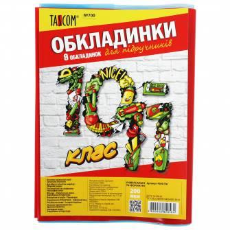 Обкладинки для книг 10-11 клас