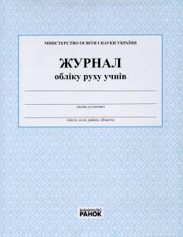 Журнал обліку руху учнів
