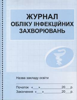 Журнал учета инфекционных заболеваний