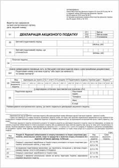 Декларація акцизного податку