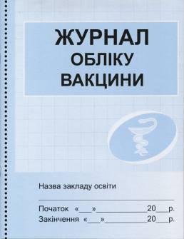 Журнал учета вакцины