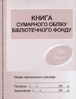 Книга суммарного учета библиотечного фонда