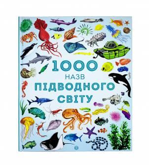 Книга 1000 назв підводного світу