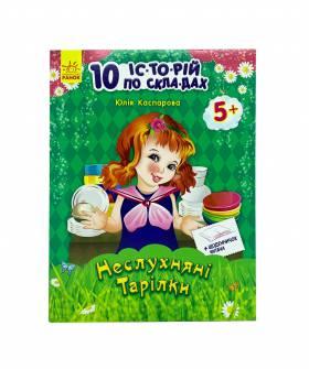 Книга 10 історій по складах