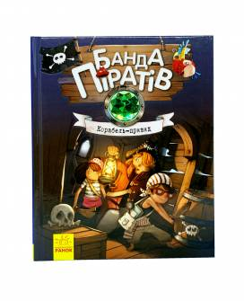 "Книга ""Банда піратів"""