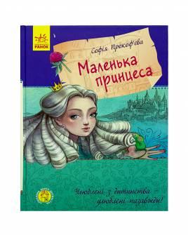 """""""Маленька принцеса"""" Софія Прокоф'єва"""
