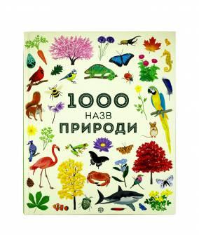 Книга 1000 назв природи